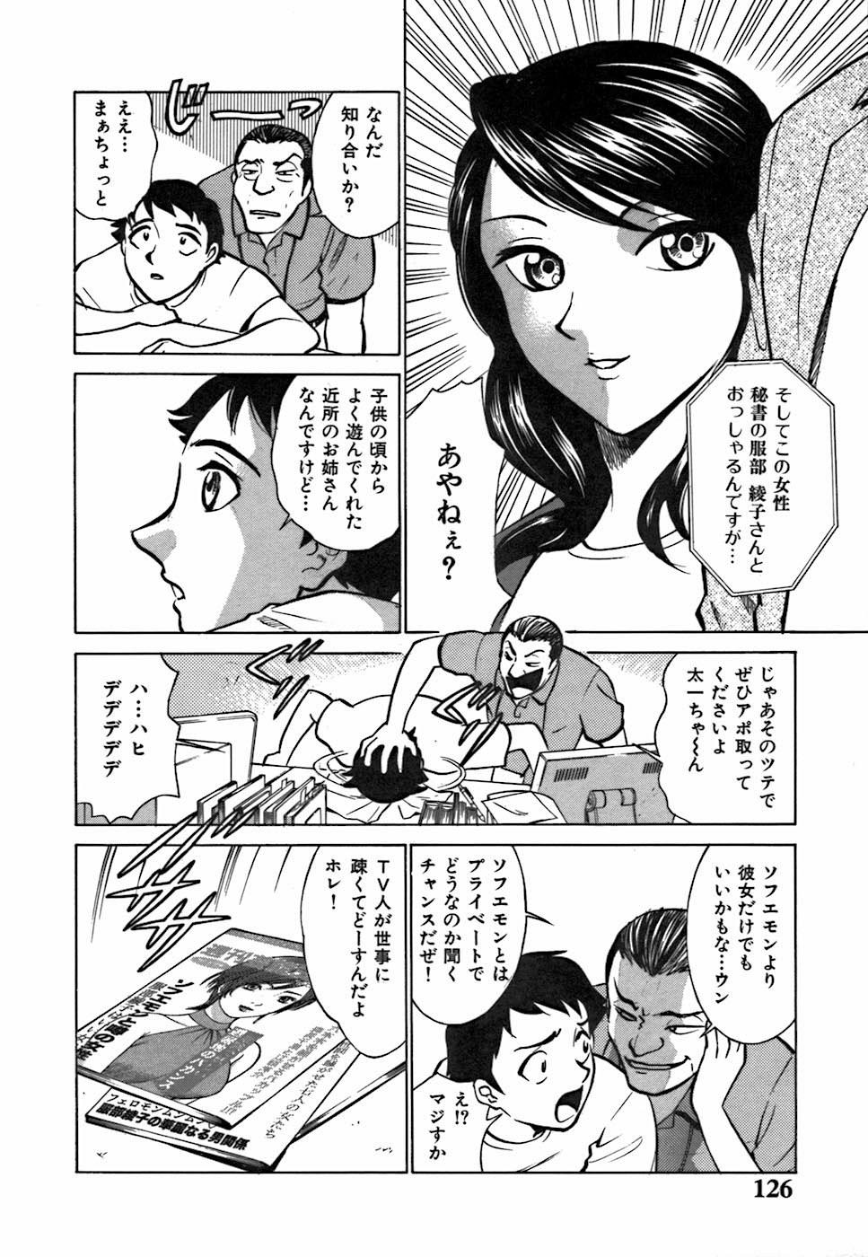 Kimi ga Nozomu Katachi | Appearance for which you hope 125