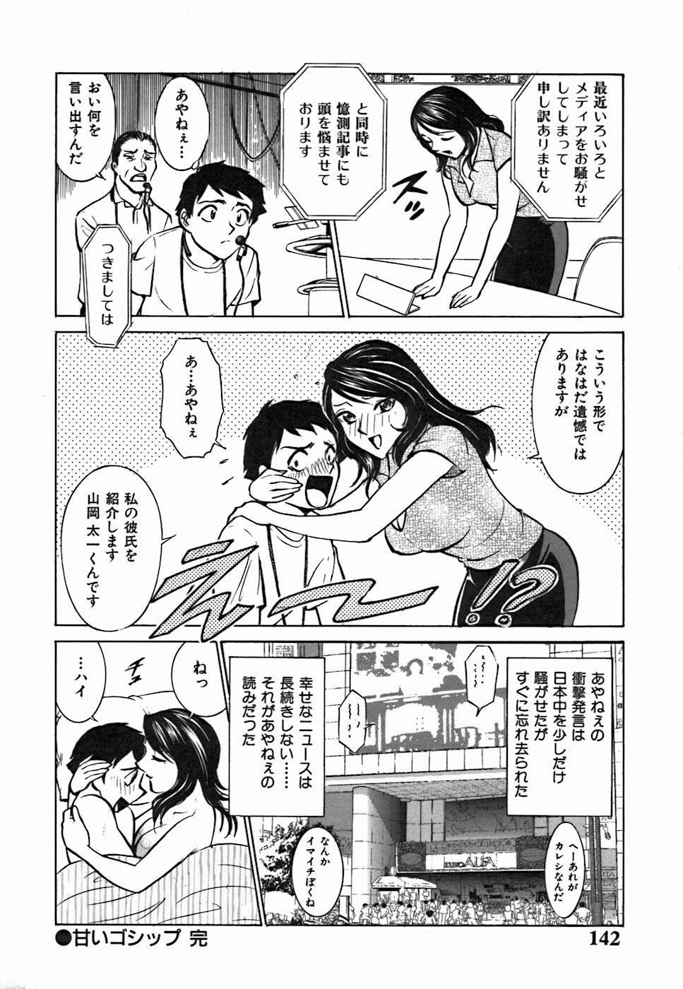 Kimi ga Nozomu Katachi | Appearance for which you hope 141