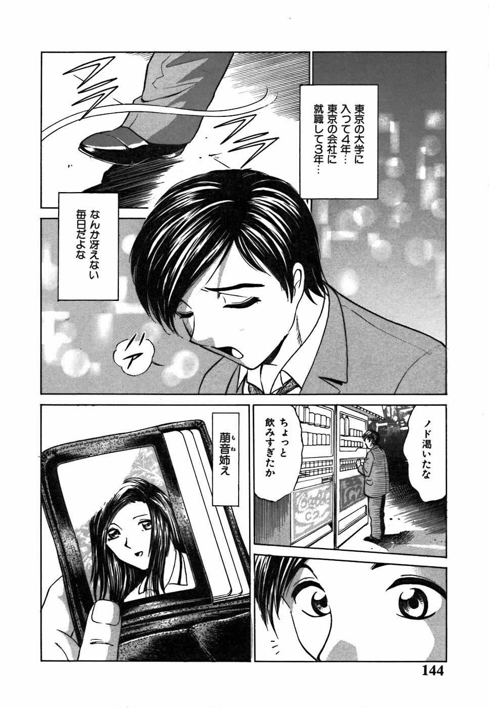 Kimi ga Nozomu Katachi | Appearance for which you hope 143