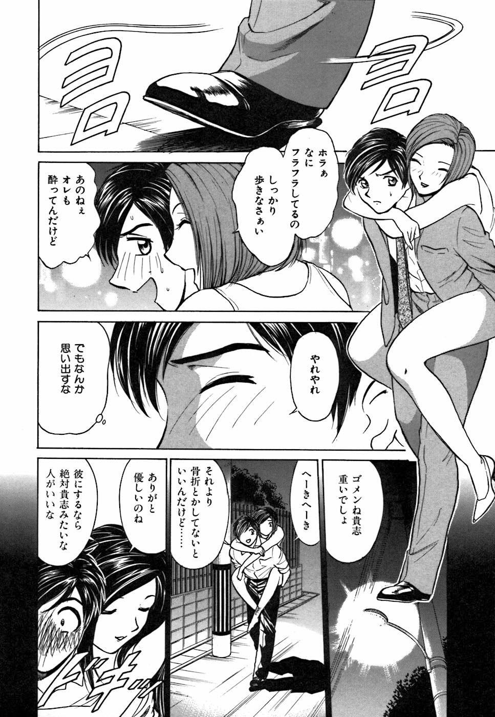 Kimi ga Nozomu Katachi | Appearance for which you hope 147