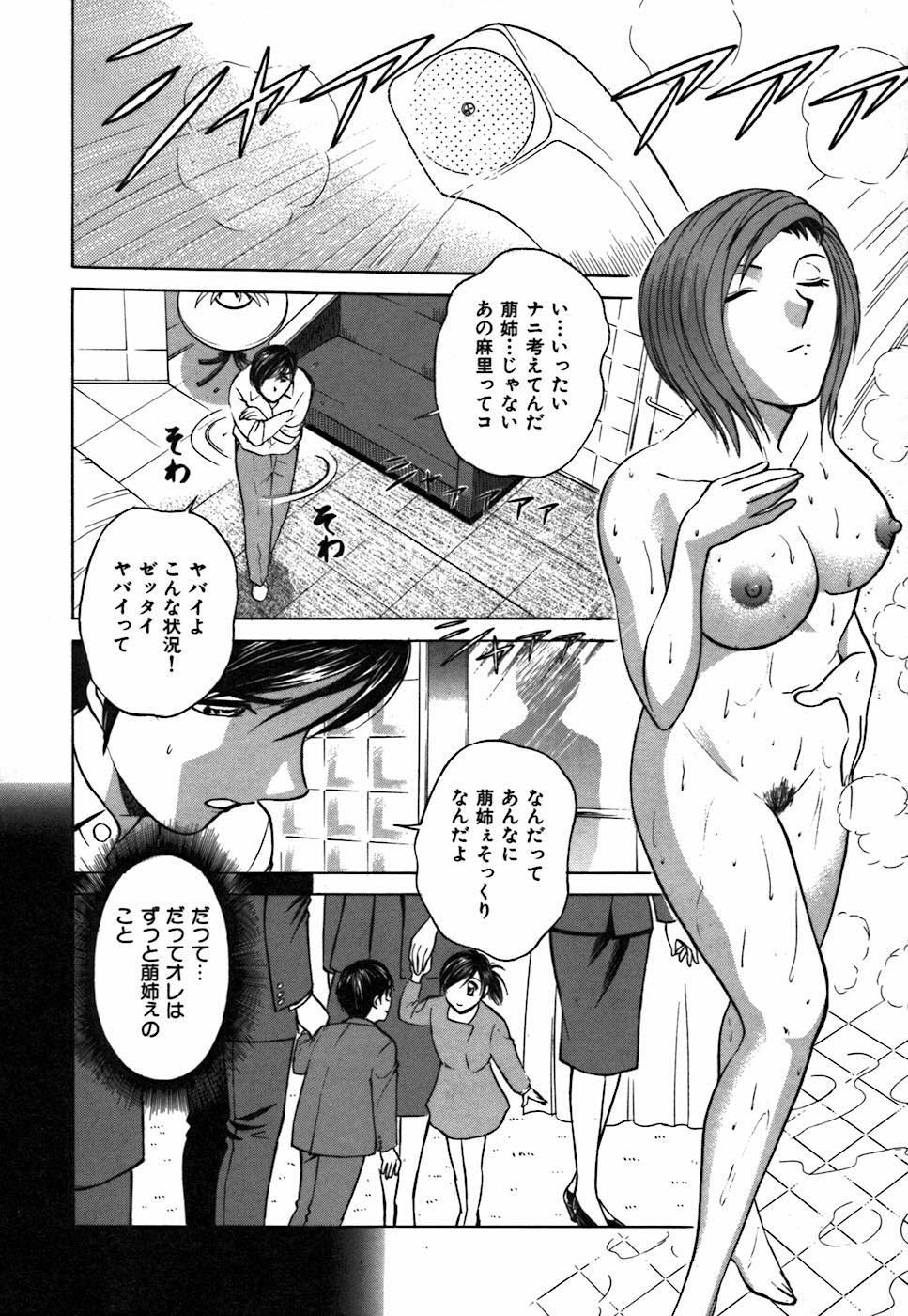 Kimi ga Nozomu Katachi | Appearance for which you hope 149