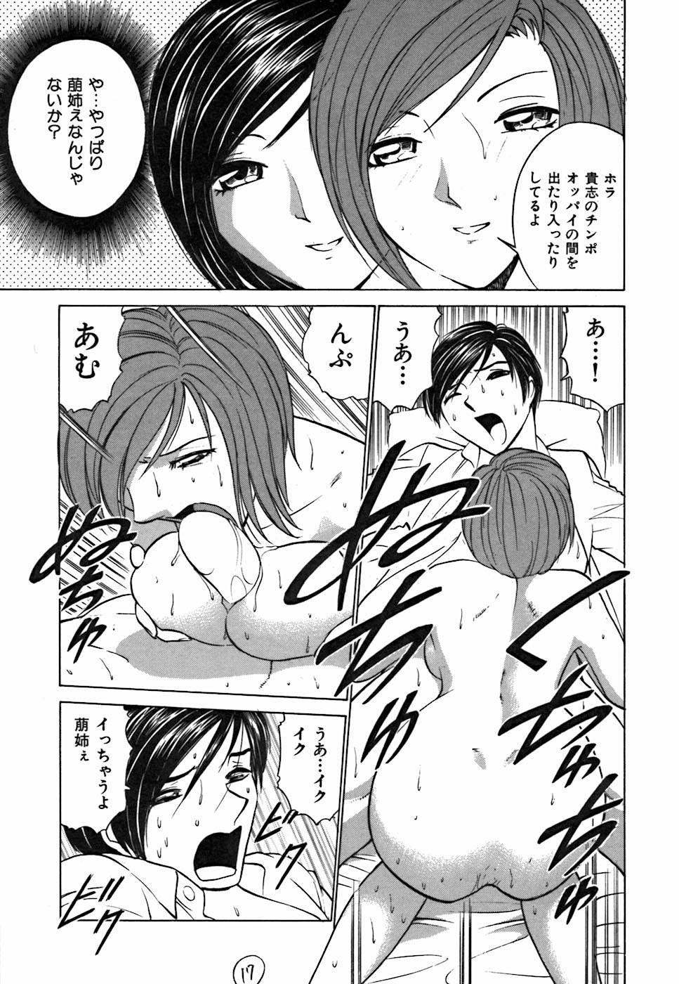 Kimi ga Nozomu Katachi | Appearance for which you hope 158