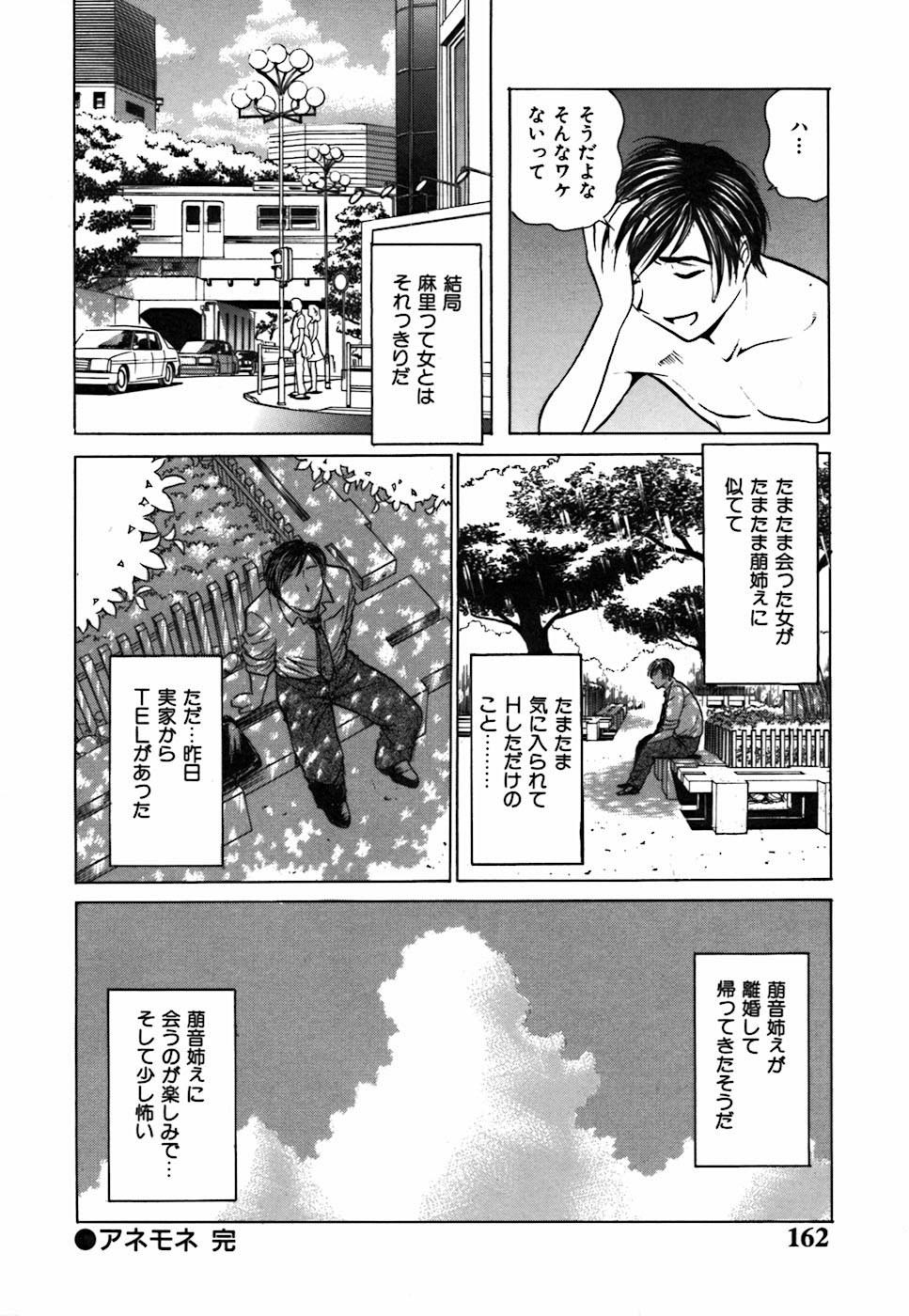 Kimi ga Nozomu Katachi | Appearance for which you hope 161