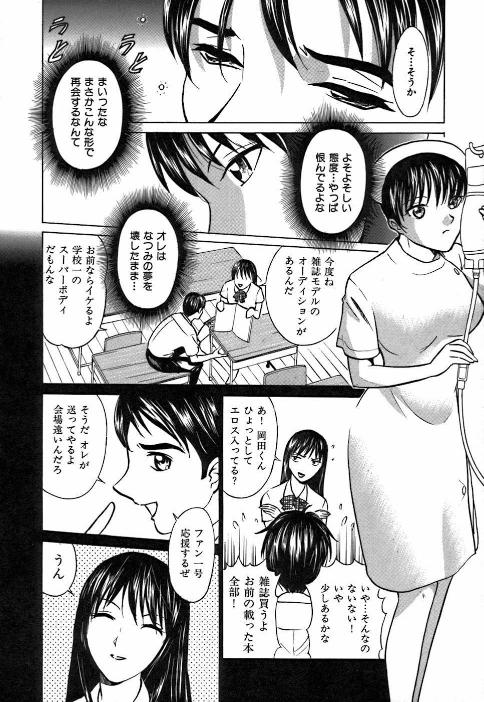 Kimi ga Nozomu Katachi | Appearance for which you hope 29