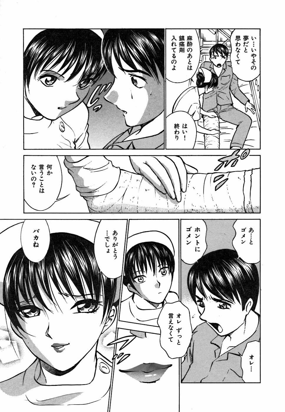 Kimi ga Nozomu Katachi | Appearance for which you hope 32