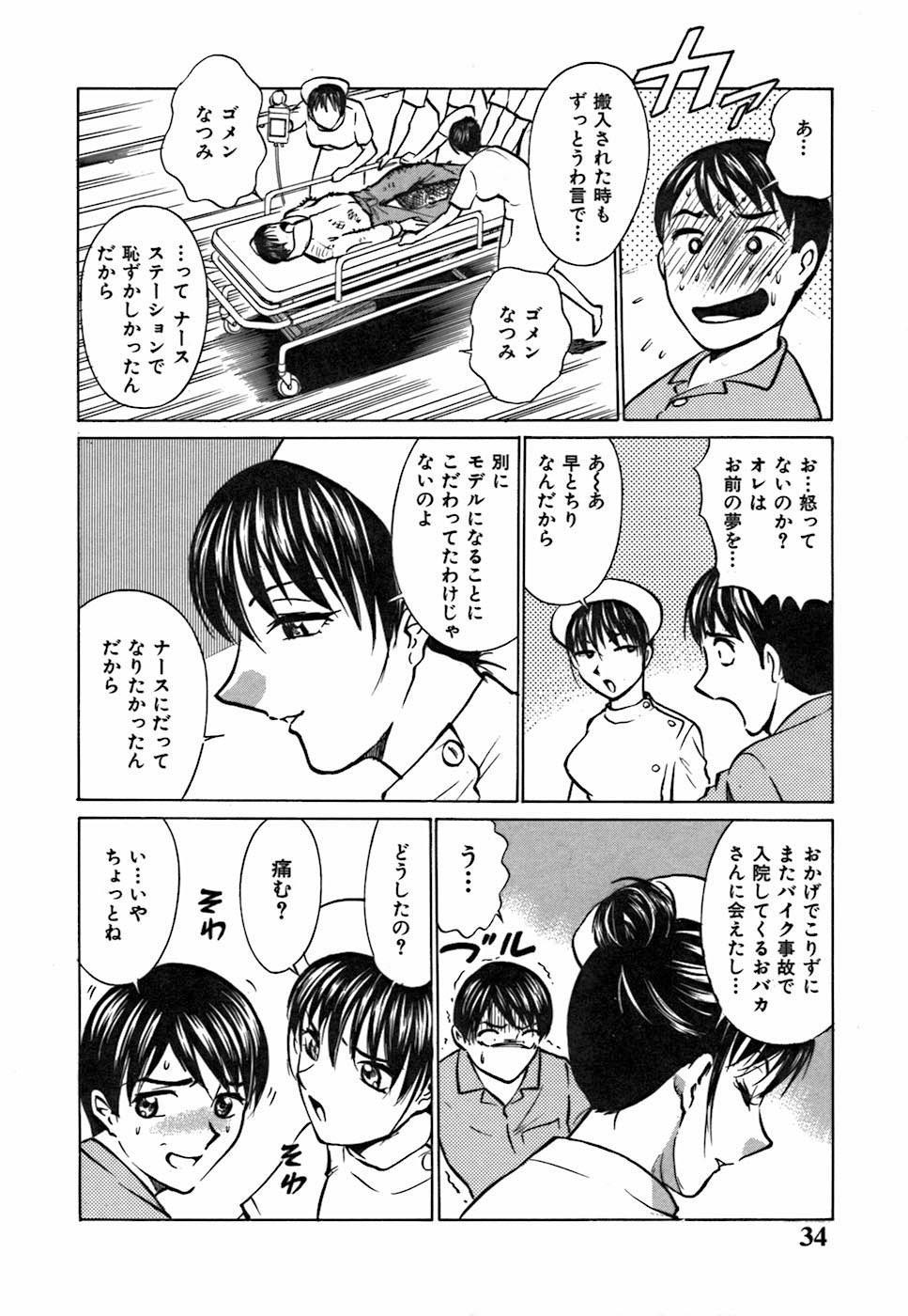 Kimi ga Nozomu Katachi | Appearance for which you hope 33