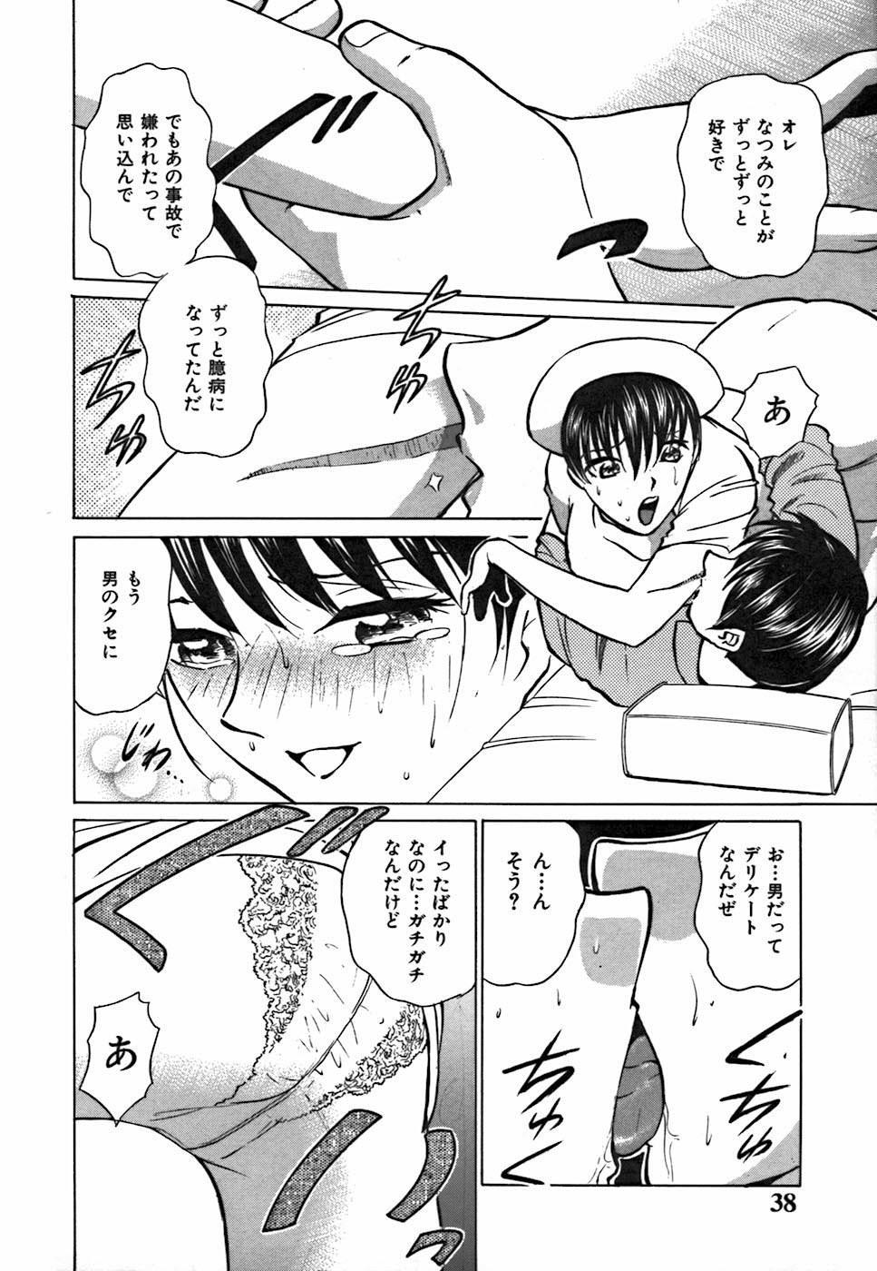 Kimi ga Nozomu Katachi | Appearance for which you hope 37