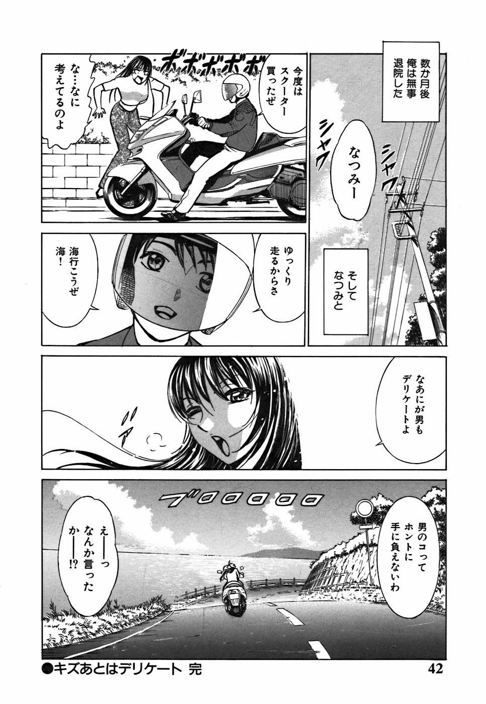 Kimi ga Nozomu Katachi | Appearance for which you hope 41