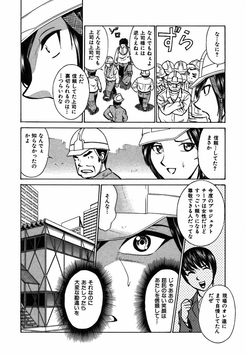 Kimi ga Nozomu Katachi | Appearance for which you hope 51
