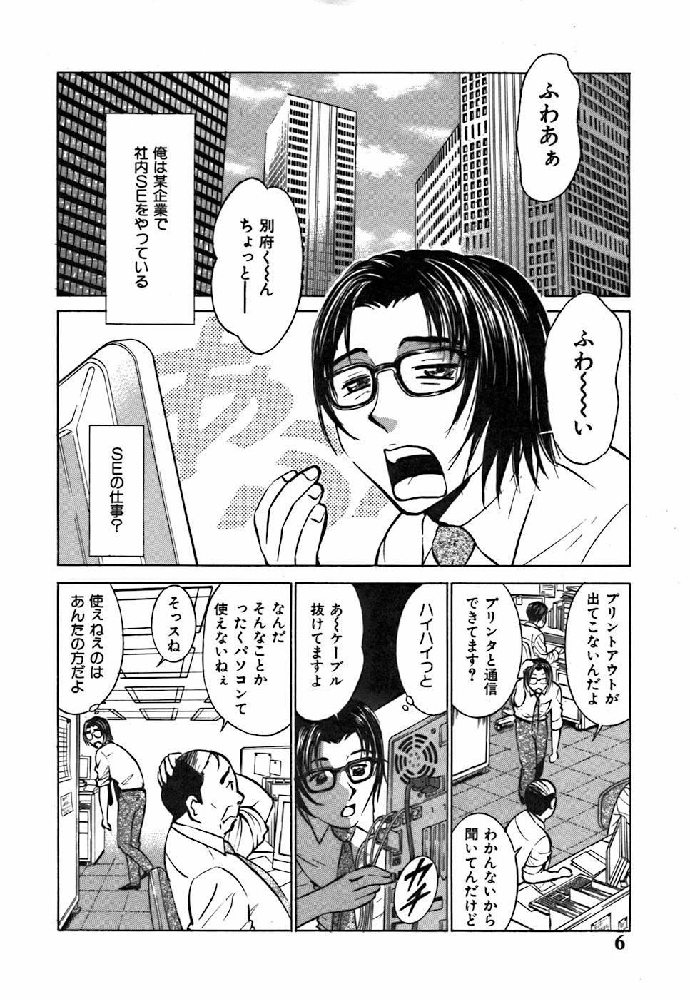 Kimi ga Nozomu Katachi | Appearance for which you hope 5