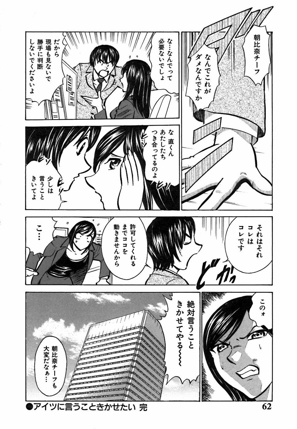 Kimi ga Nozomu Katachi | Appearance for which you hope 61