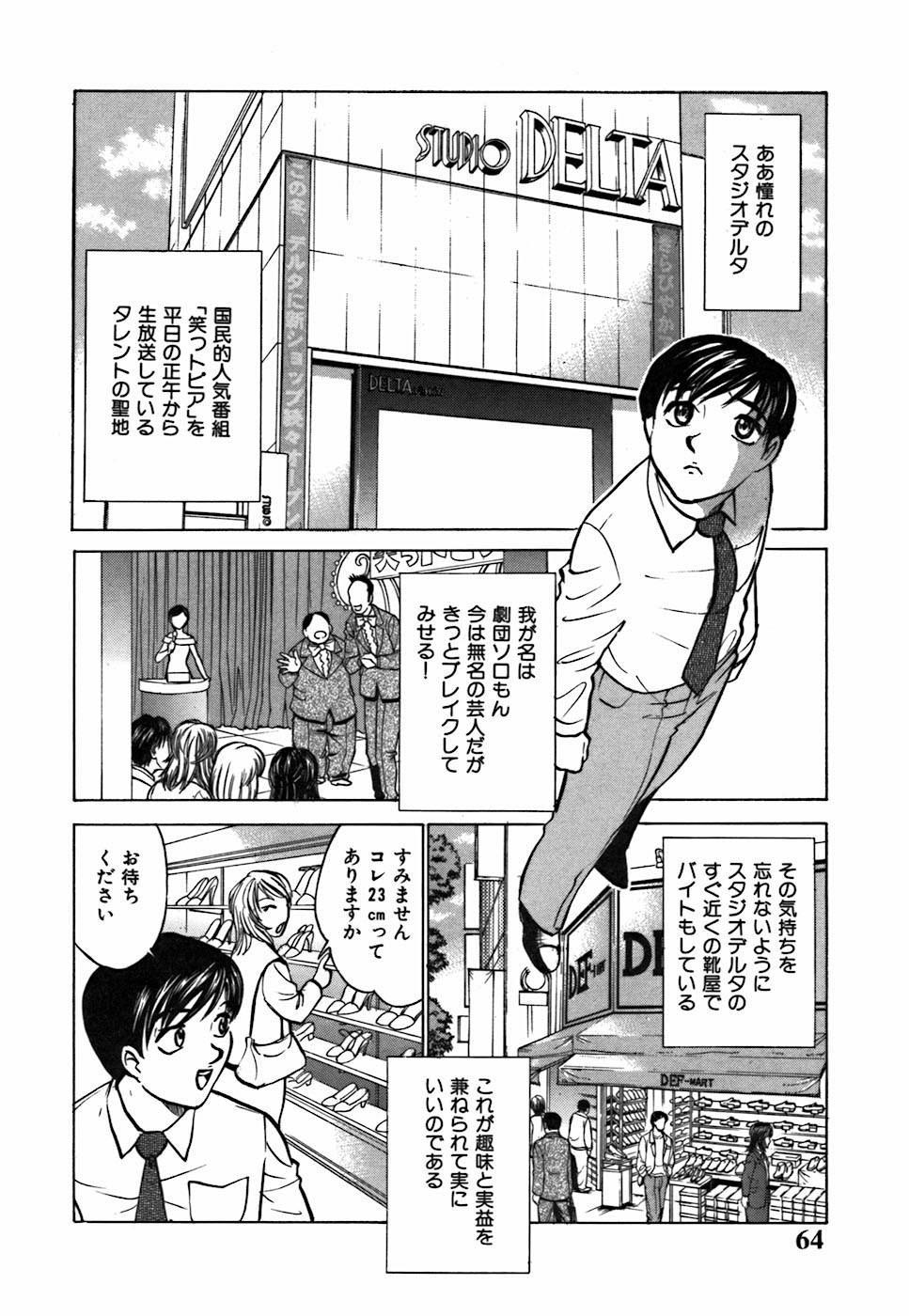 Kimi ga Nozomu Katachi | Appearance for which you hope 63