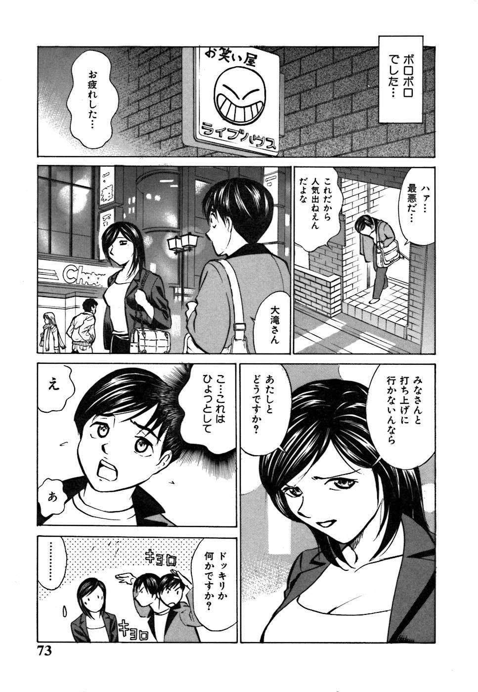 Kimi ga Nozomu Katachi | Appearance for which you hope 72