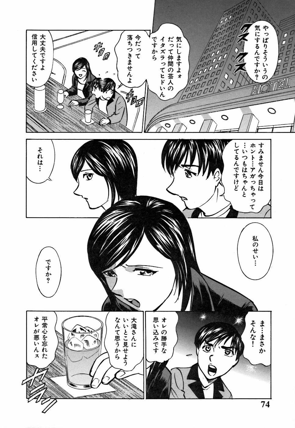 Kimi ga Nozomu Katachi | Appearance for which you hope 73