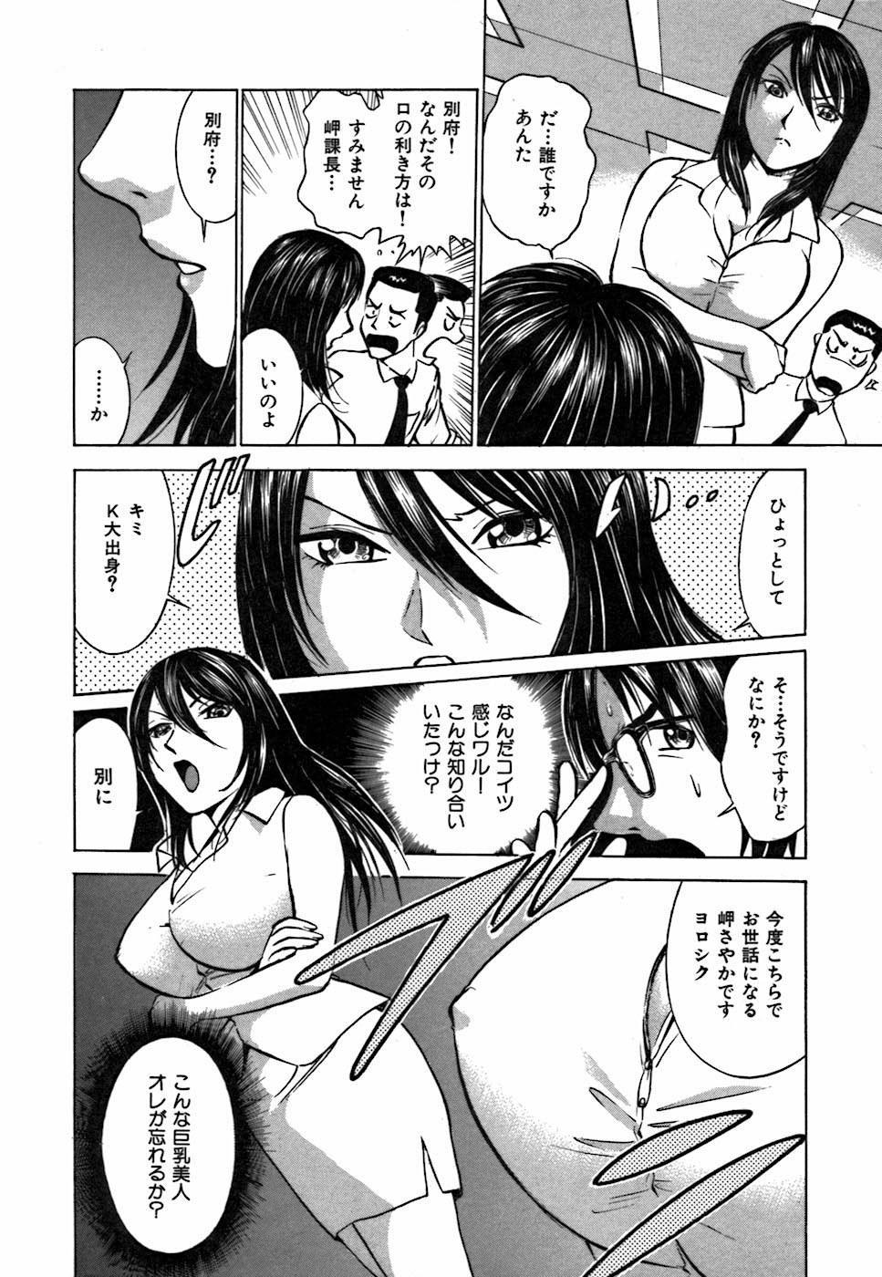 Kimi ga Nozomu Katachi | Appearance for which you hope 7