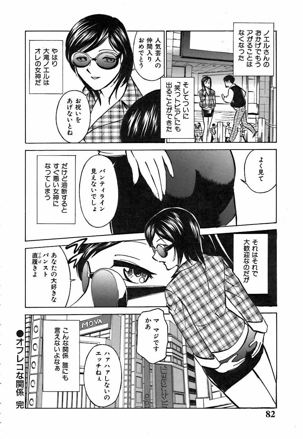 Kimi ga Nozomu Katachi | Appearance for which you hope 81