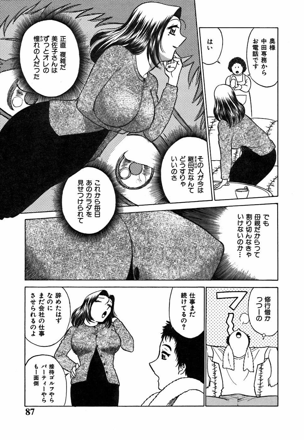 Kimi ga Nozomu Katachi | Appearance for which you hope 86