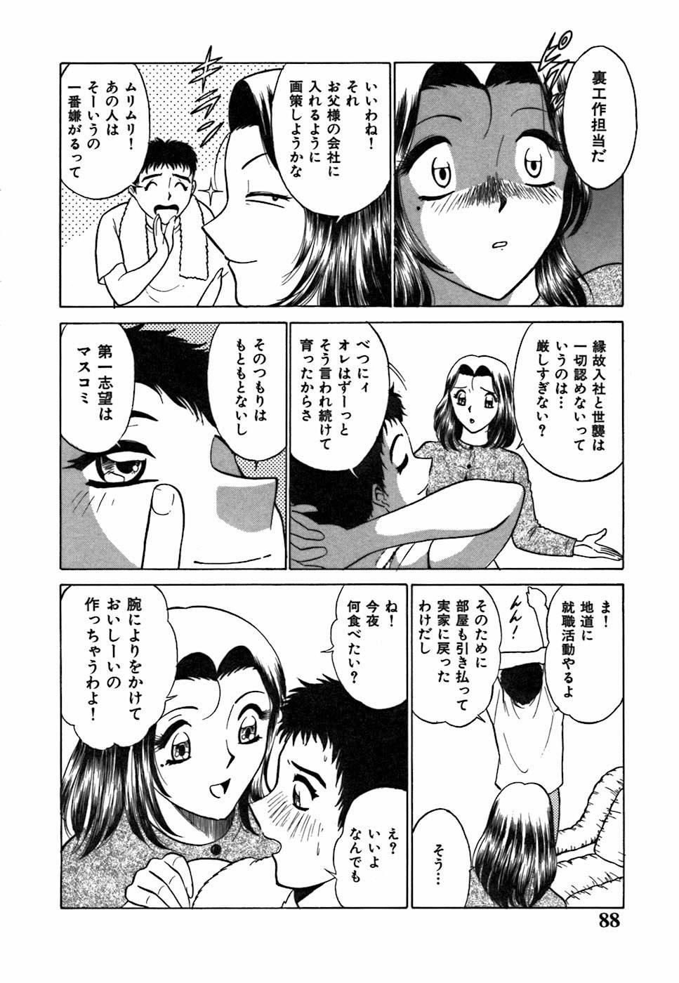Kimi ga Nozomu Katachi | Appearance for which you hope 87