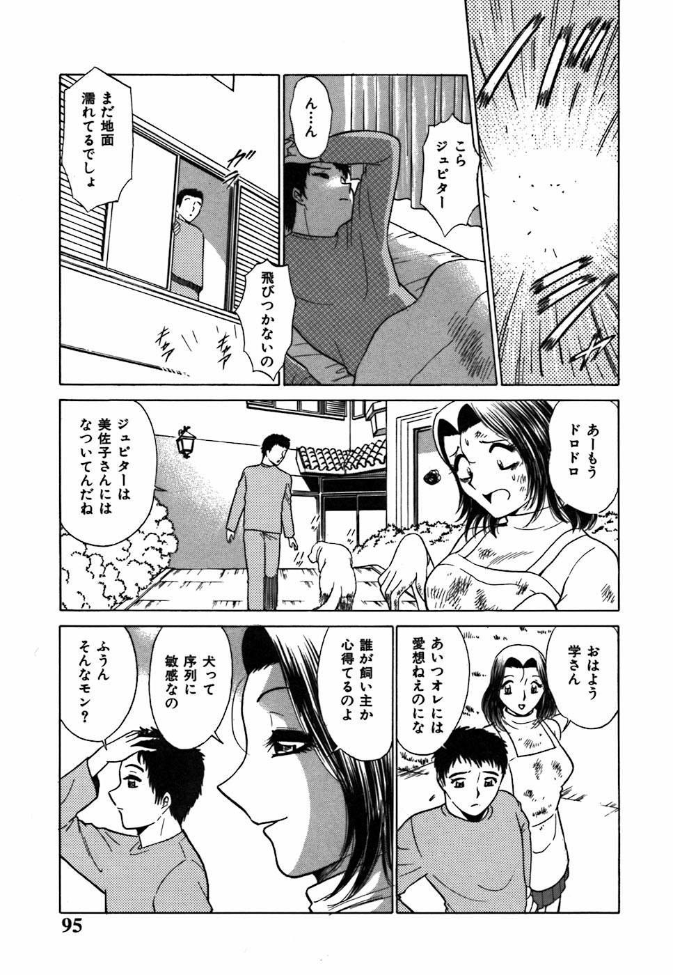 Kimi ga Nozomu Katachi | Appearance for which you hope 94