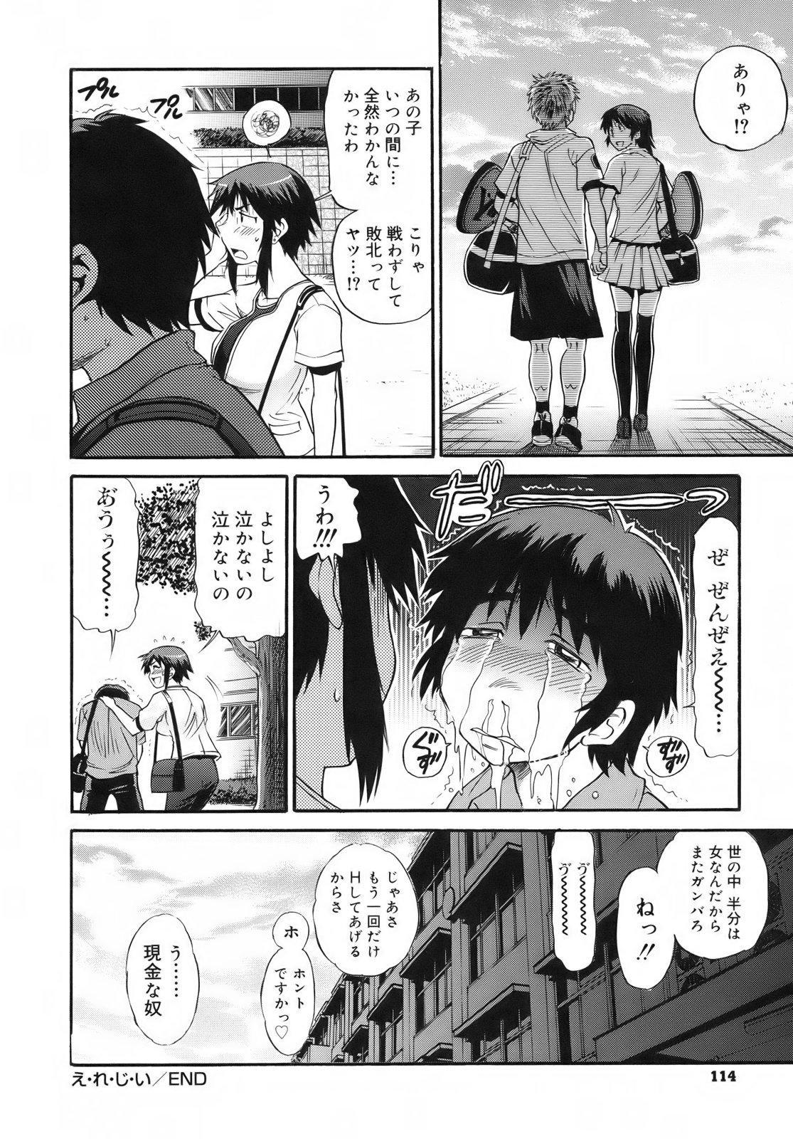 B-Chiku Egaki Oroshi Shousasshi 114