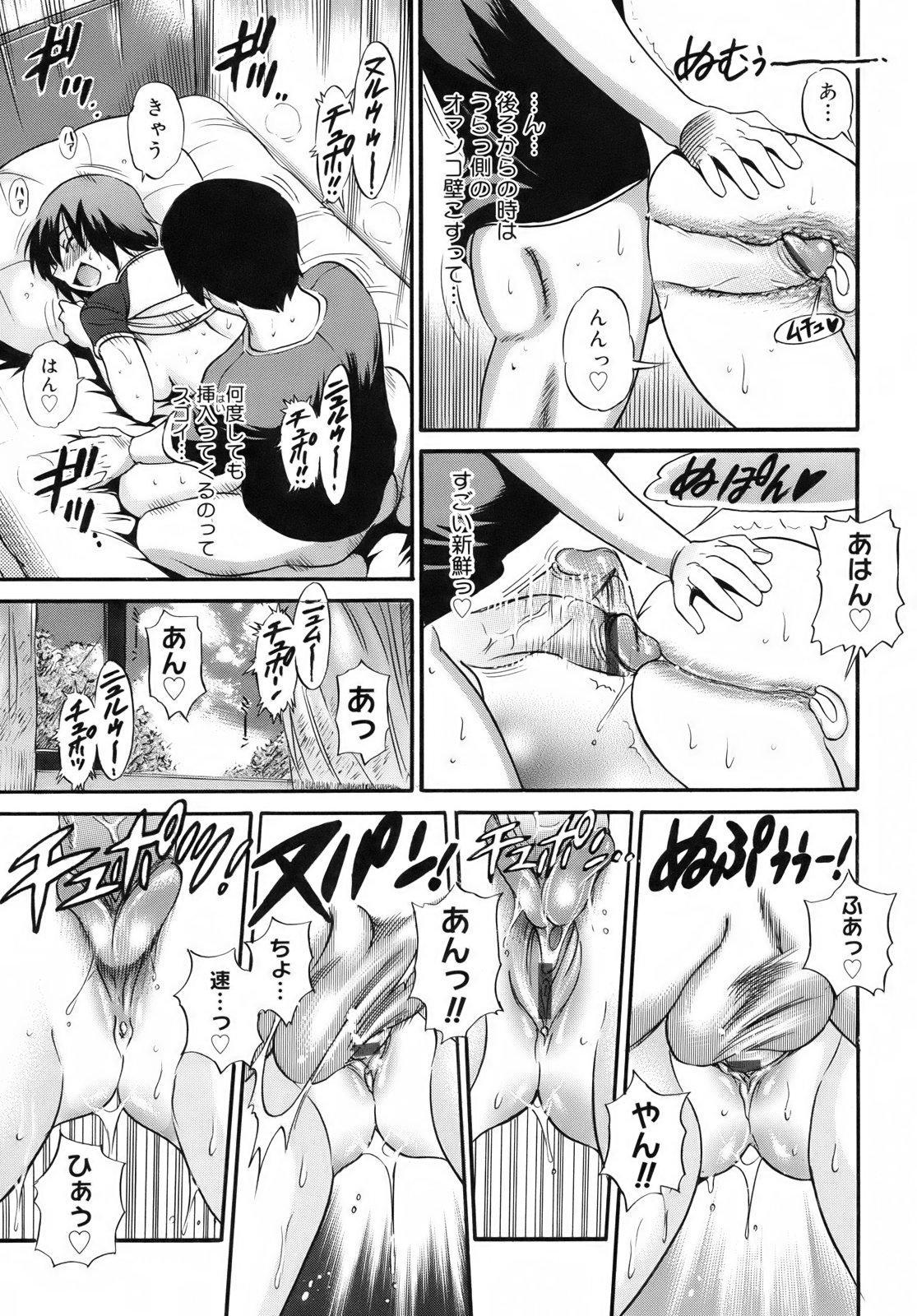 B-Chiku Egaki Oroshi Shousasshi 133