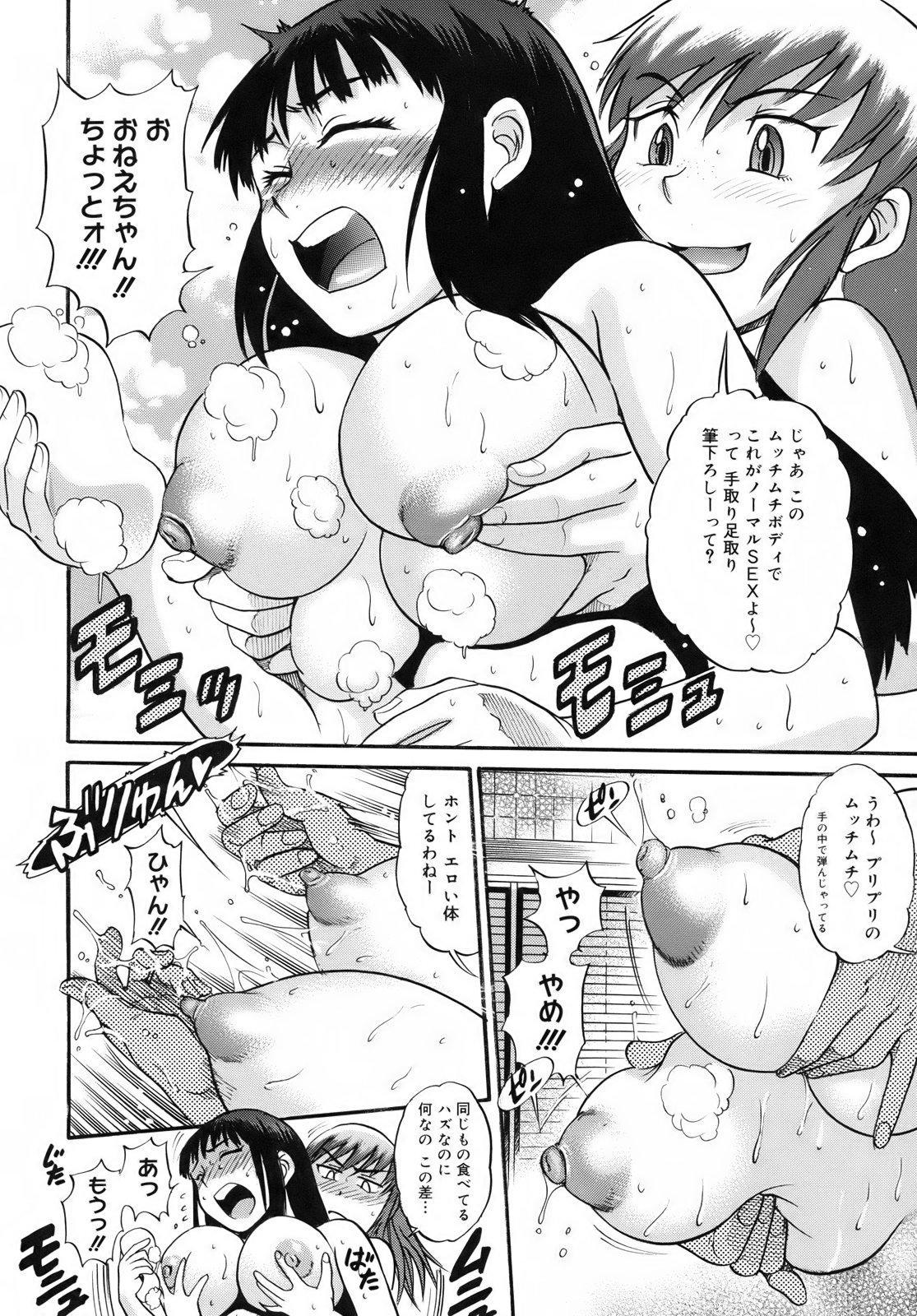 B-Chiku Egaki Oroshi Shousasshi 151
