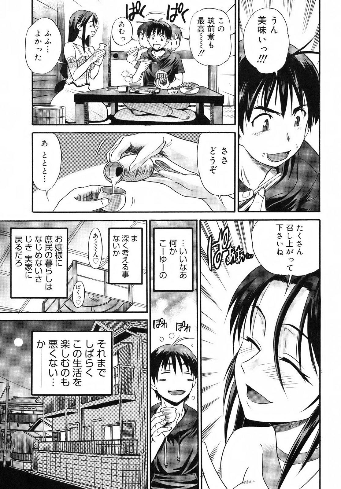 B-Chiku Egaki Oroshi Shousasshi 16
