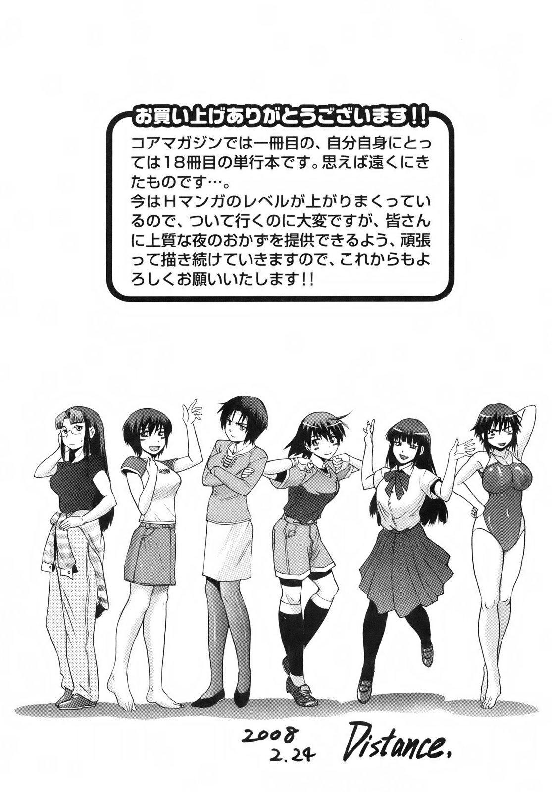 B-Chiku Egaki Oroshi Shousasshi 200