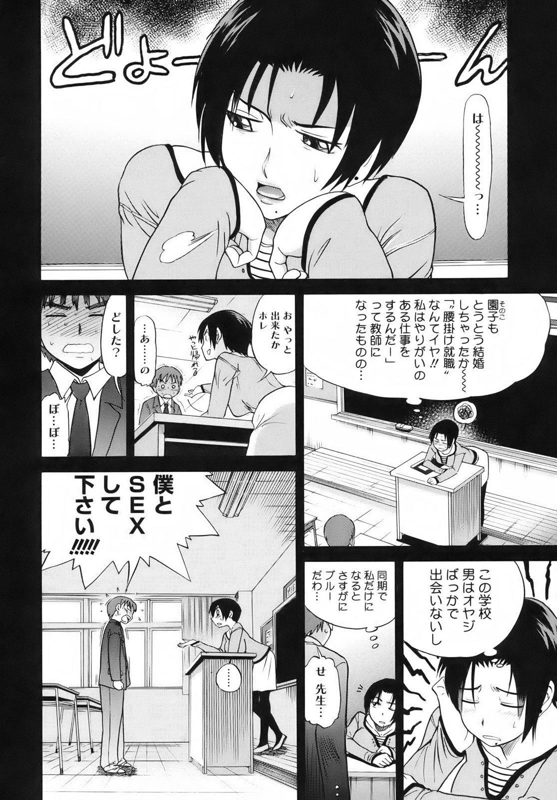 B-Chiku Egaki Oroshi Shousasshi 43