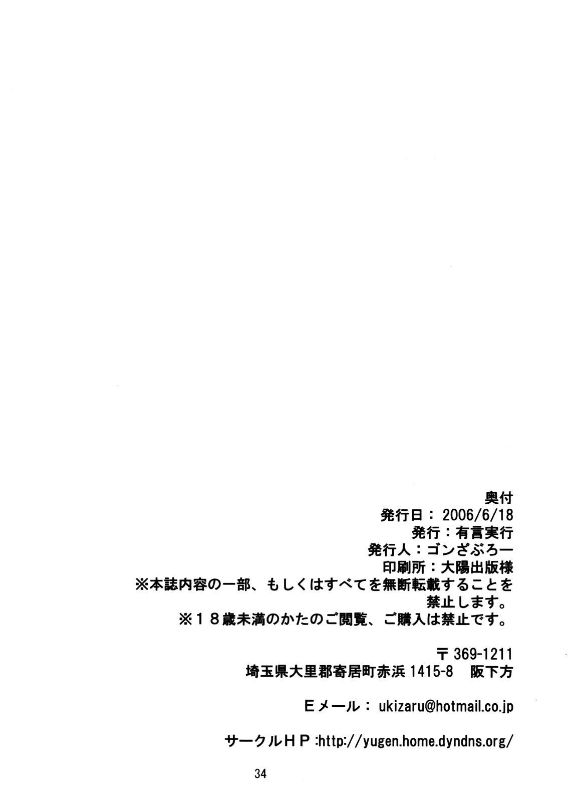 Kisui Renhou 32