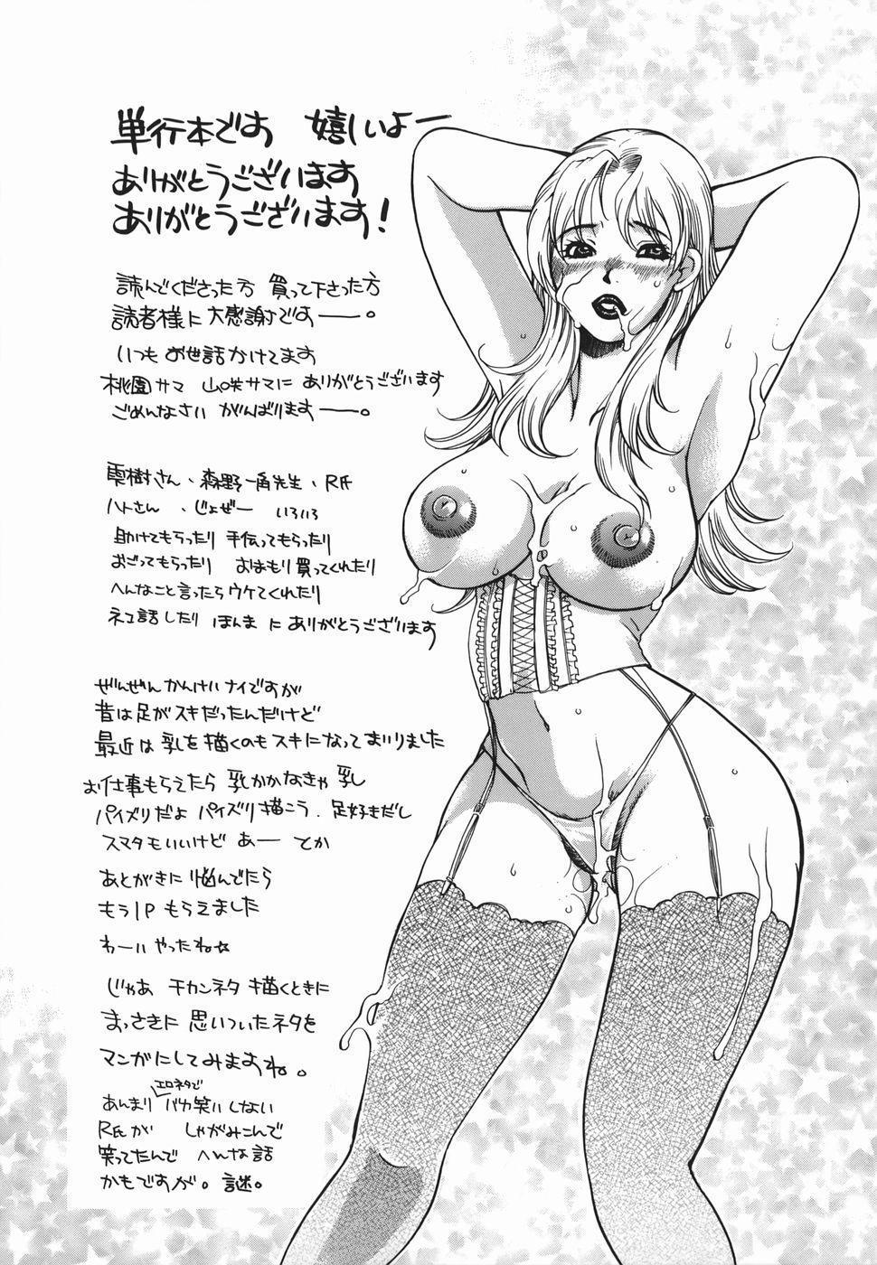 Haha Mitsu 159