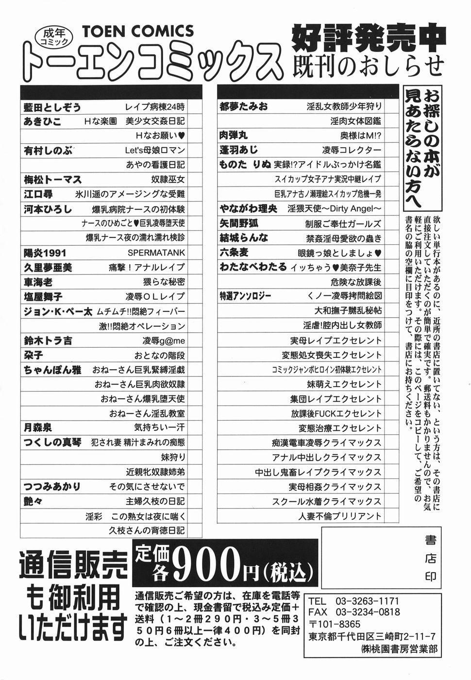 Haha Mitsu 162