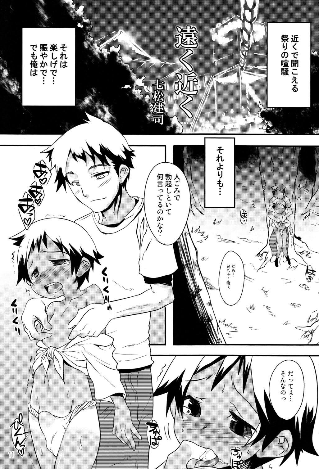 Shime Komi! 10