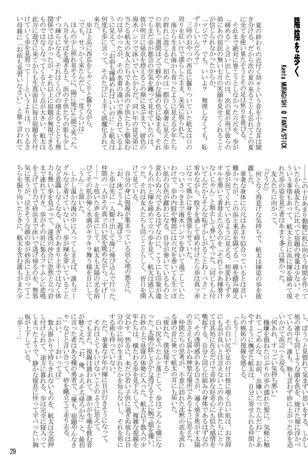 Shime Komi! 28