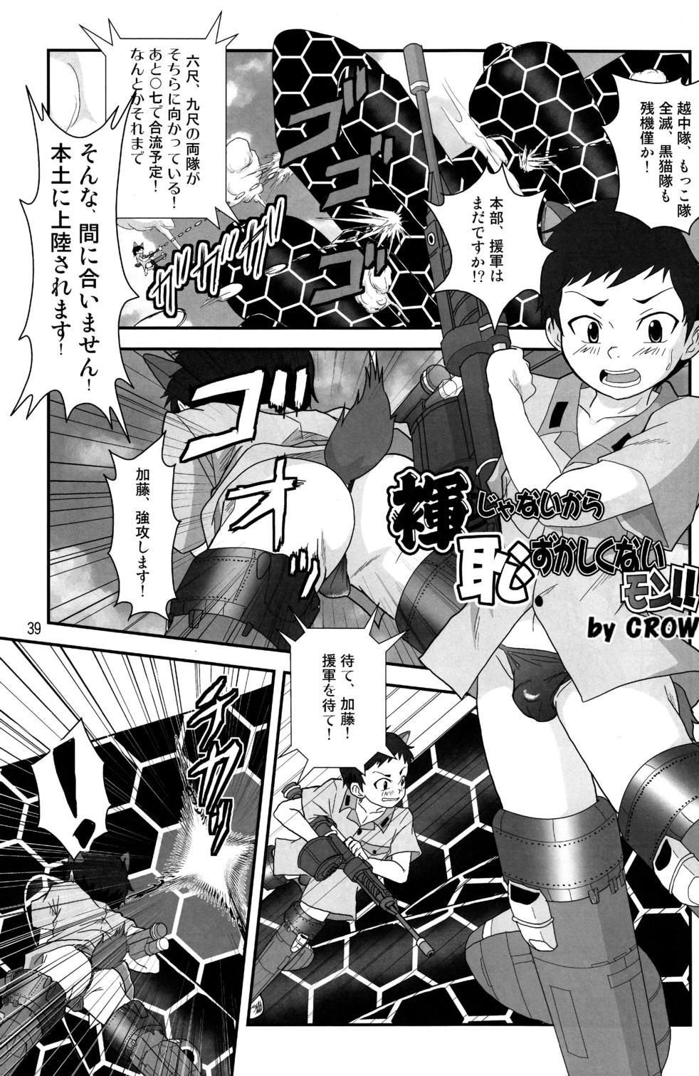 Shime Komi! 38