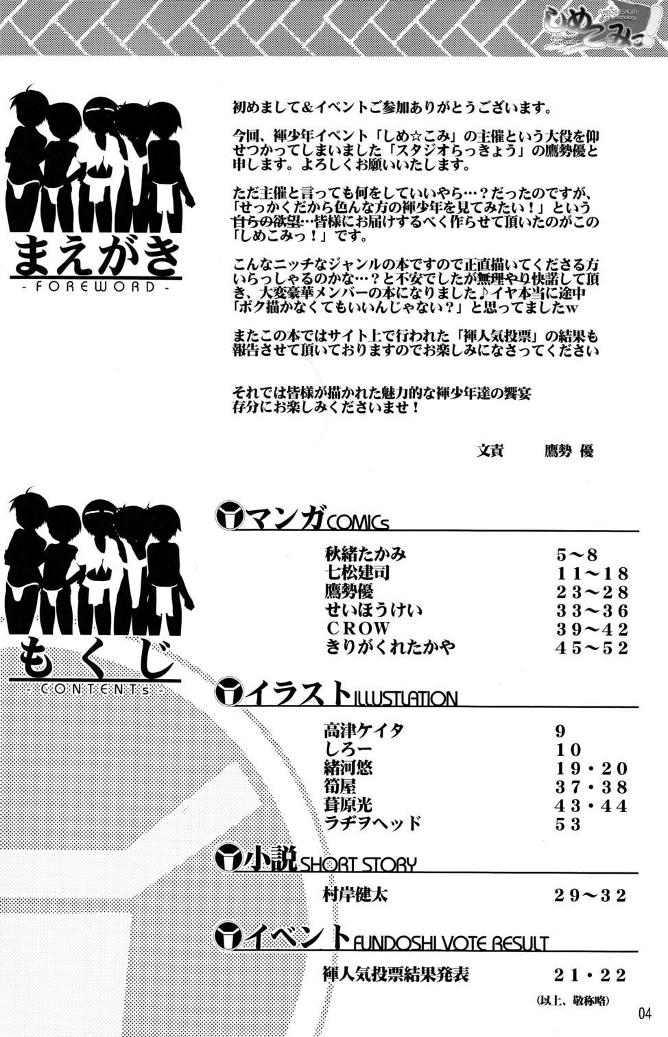 Shime Komi! 3