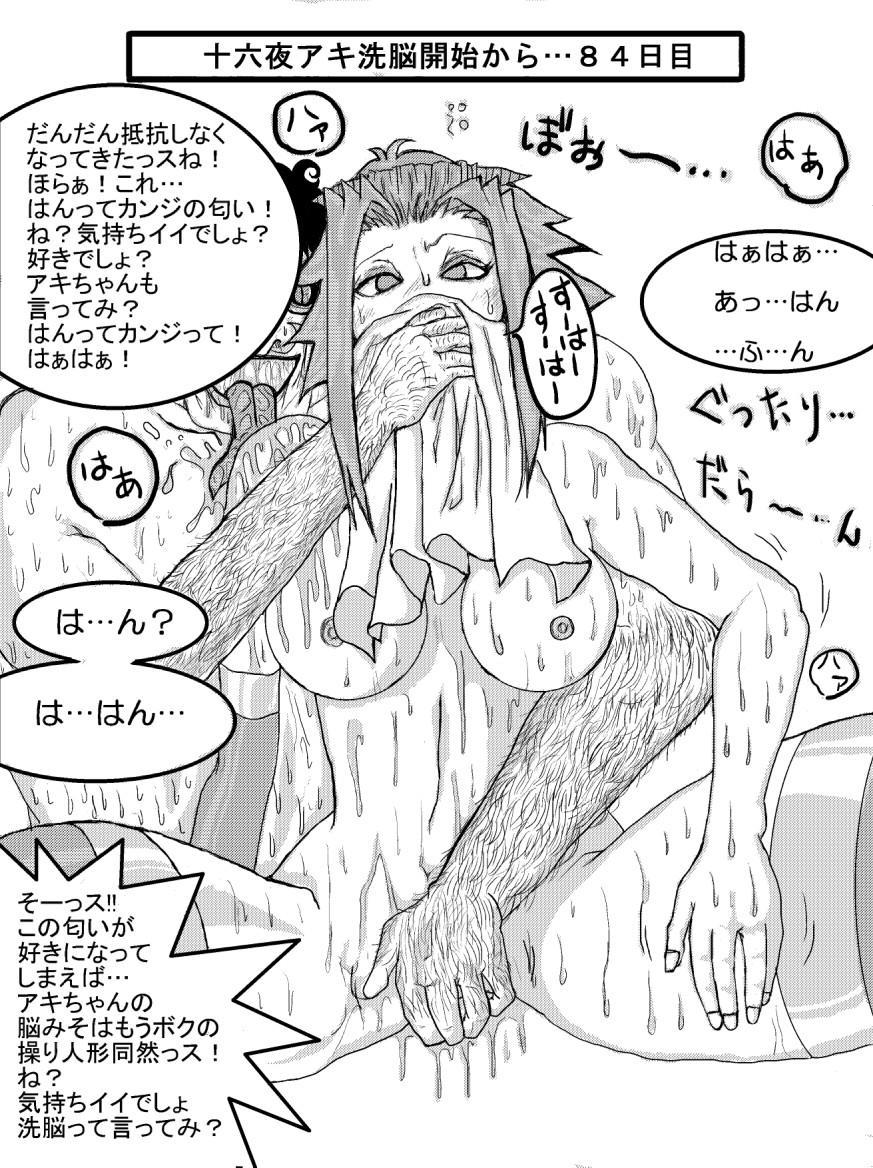 洗脳教育室~十○夜アキ編~ 11