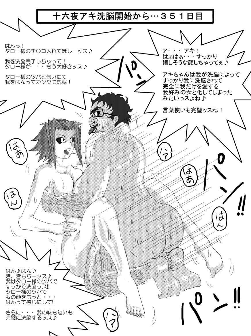 洗脳教育室~十○夜アキ編~ 27