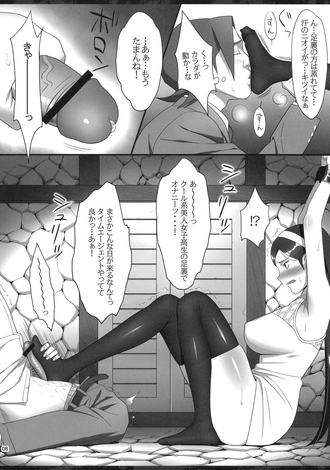 Occult Lover Girl no Junan 7