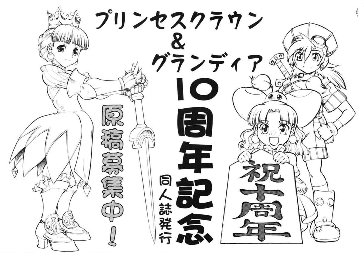 (SC35) [Tsurikichi Doumei (Shiomi Yuusuke)] Neko na Hito, Kiku na Hito ~Neko na Hito Hachi na Hito 2~ / Shiomi Yuusuke Kojinshi (Bleach) [English] 26
