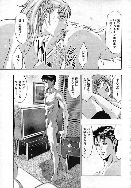 Yokubou no Meiro 109