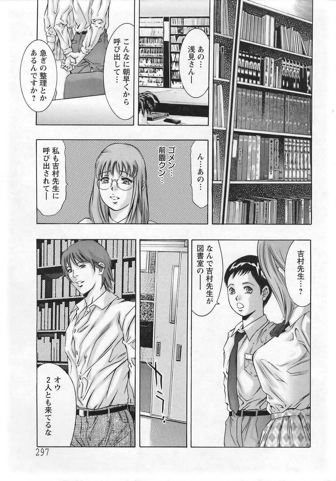 Yokubou no Meiro 131