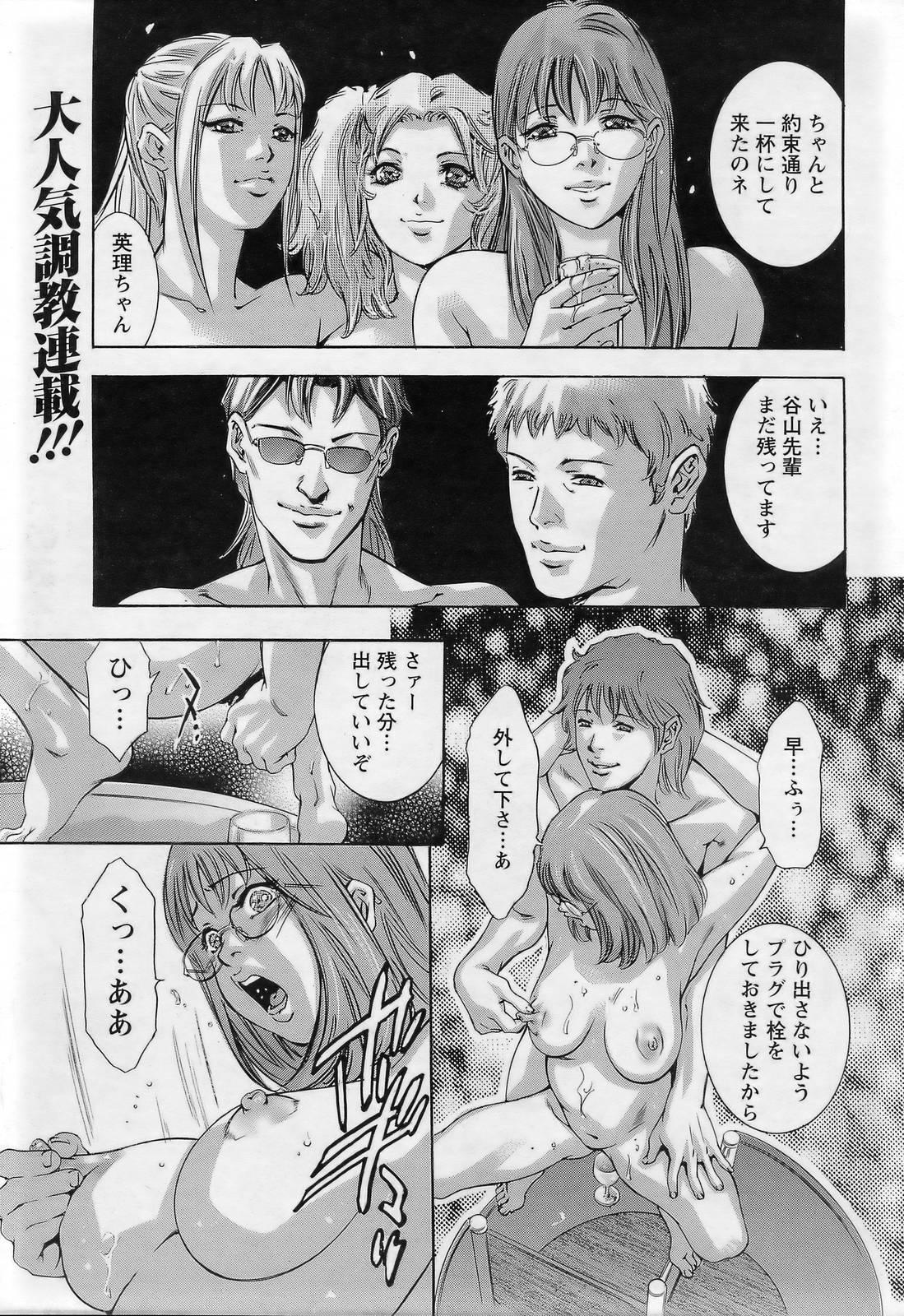 Yokubou no Meiro 163