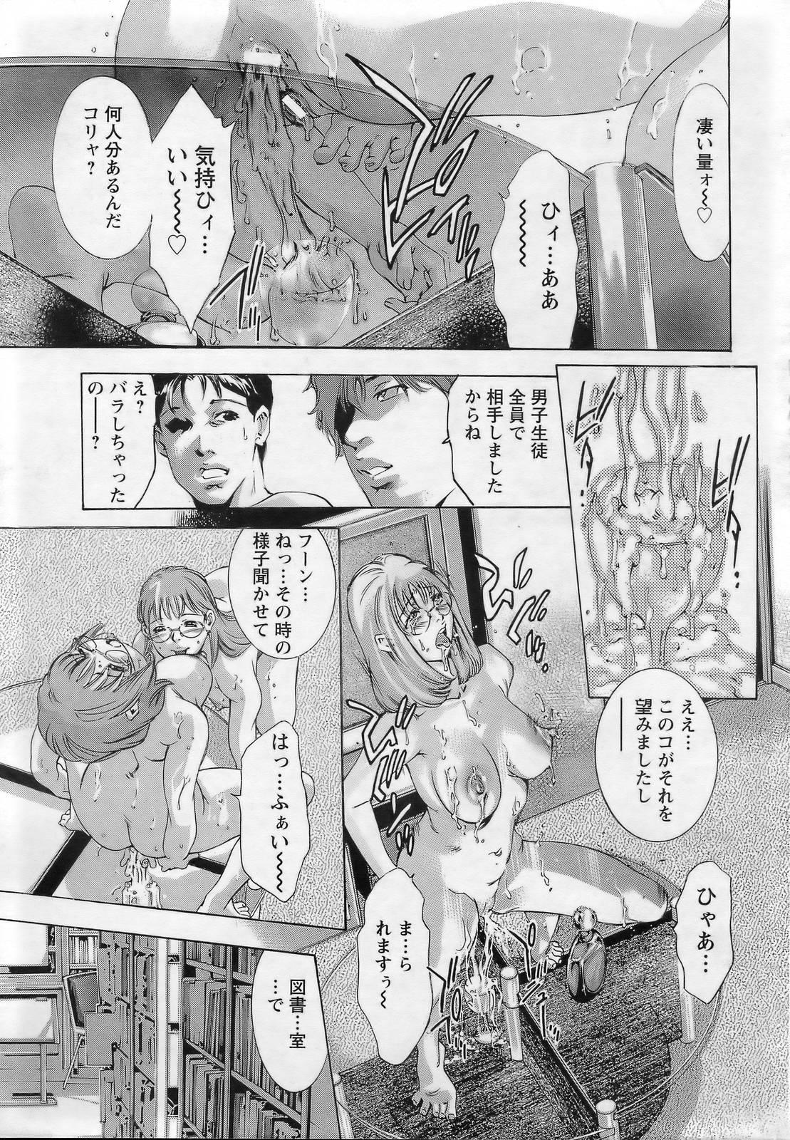 Yokubou no Meiro 165