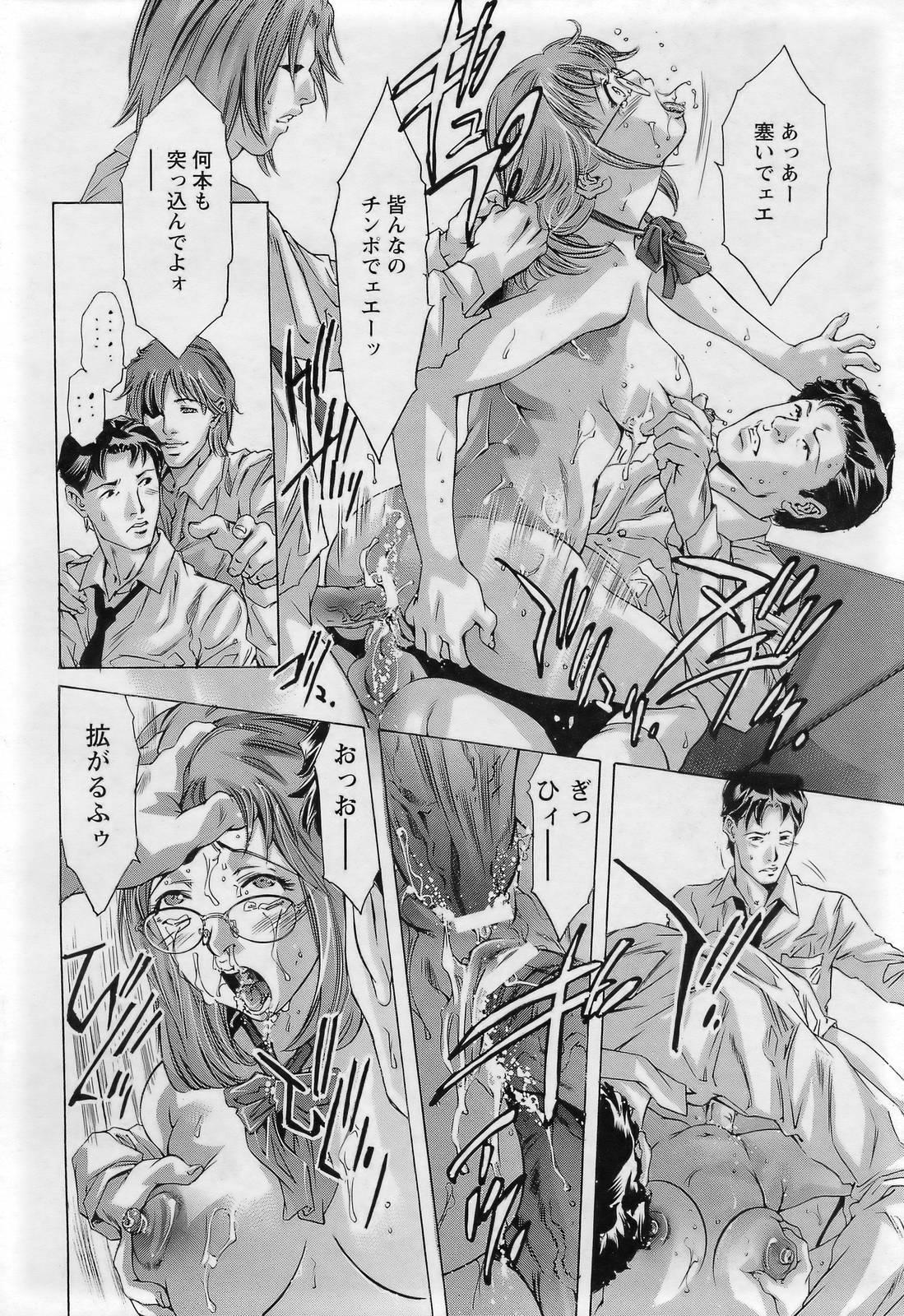 Yokubou no Meiro 174