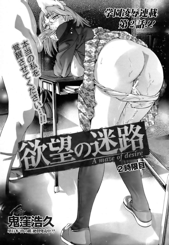 Yokubou no Meiro 21