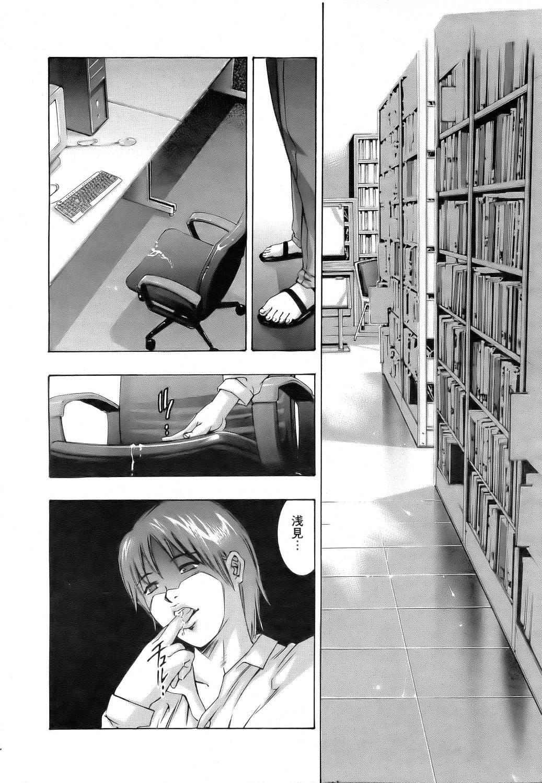 Yokubou no Meiro 22