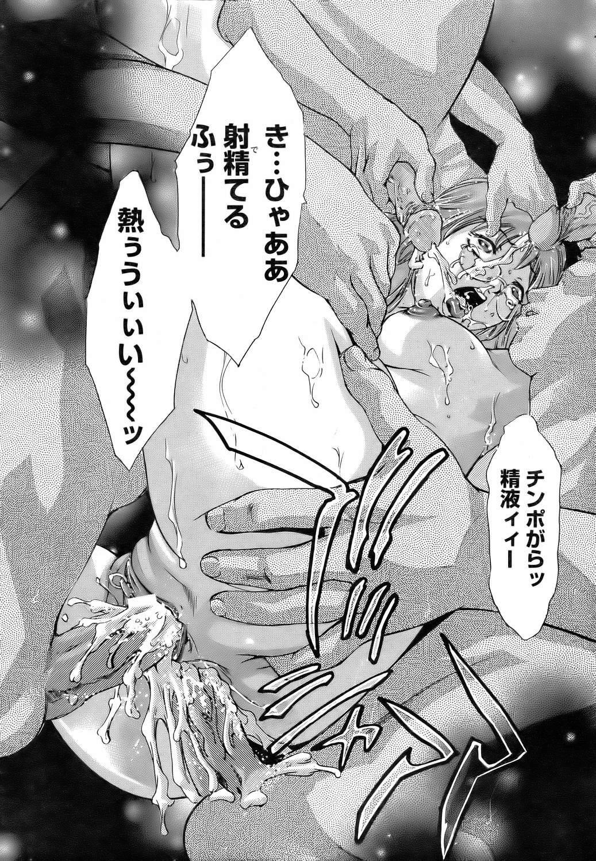 Yokubou no Meiro 37