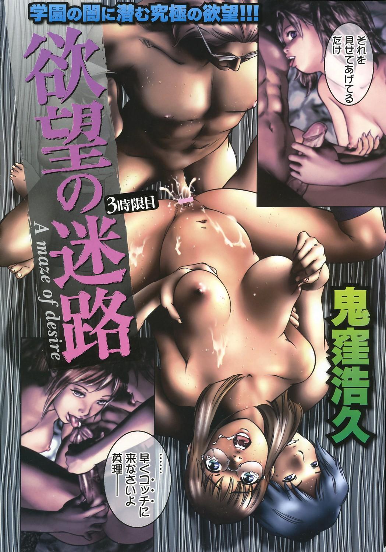 Yokubou no Meiro 42