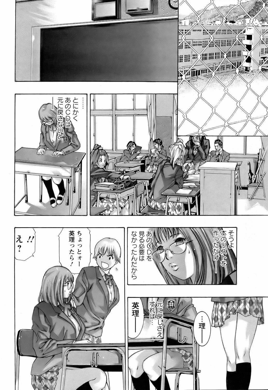 Yokubou no Meiro 47